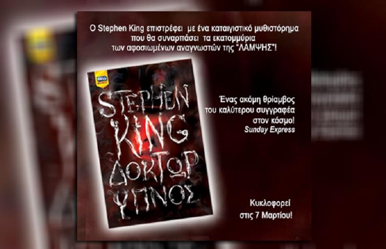 Δείτε το trailer για το Doctor Sleep του Stephen King! - Roxx.gr