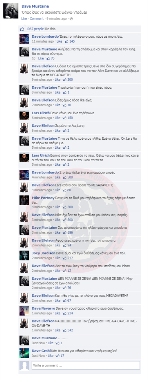"""Tο """"τρελό"""" status του DAVE MUSTAINE στο facebook & τα απίστευτα comments που ακολούθησαν!  2t234"""