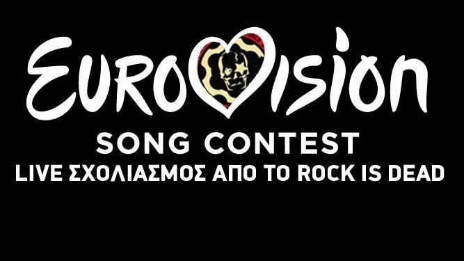 Live σχολιασμός στον Ελληνικό τελικό της Eurovision - Roxx.gr