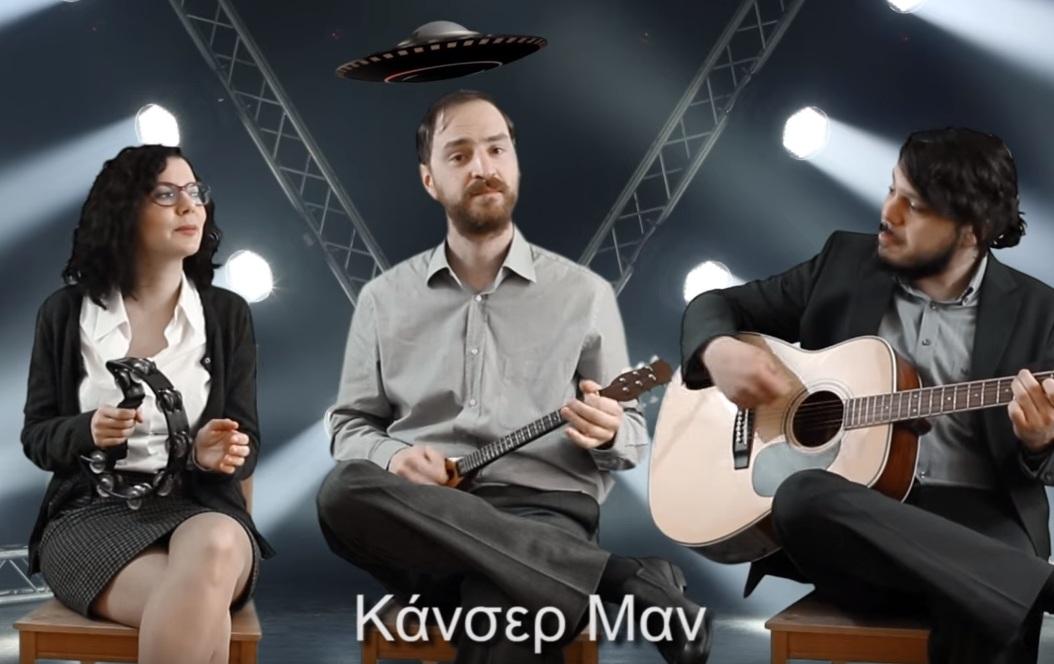 Και τώρα ένα ελληνικό λαϊκό τραγούδι για τα X-Files - Roxx.gr