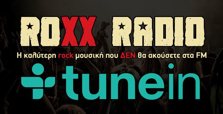 Ακούστε το Roxx Radio με εφαρμογή για το κινητό σας - Roxx.gr