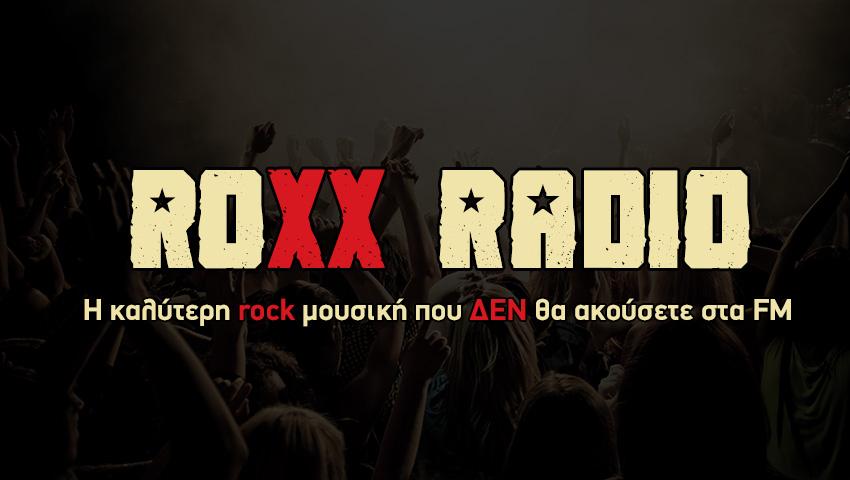 Πέντε νέα τραγούδια που λιώσαμε αυτή την εβδομάδα! - Roxx.gr