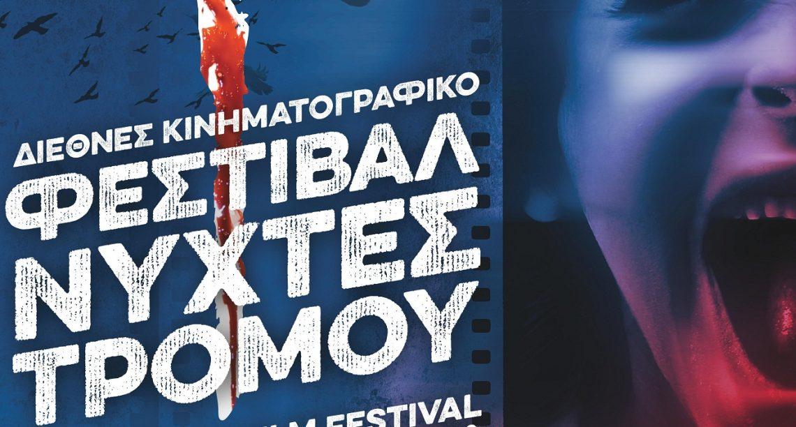 Pre-event: «Η ταινία τρόμου και το ελληνικό φανταστικό» - Roxx.gr