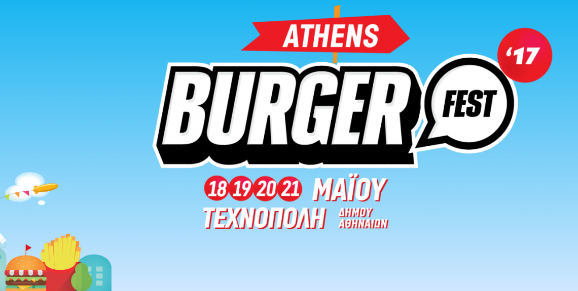 Το αναλυτικό πρόγραμμα του Burger Fest '17 - Roxx.gr