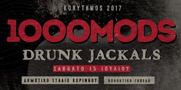Οι 1000mods επιστρέφουν στη γενέτειρά τους για μία μεγάλη ΔΩΡΕΑΝ συναυλία - Roxx.gr