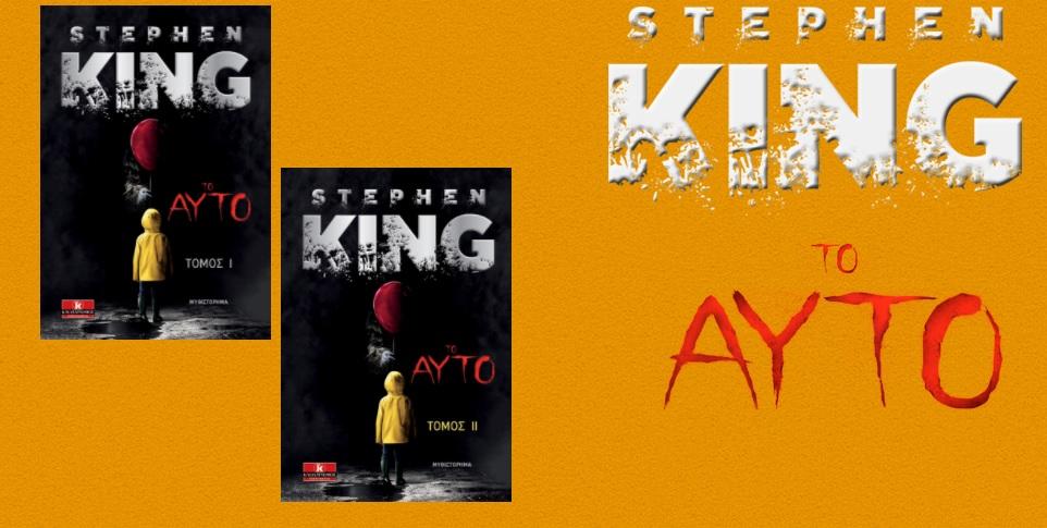 Το IT του Stephen King από σήμερα και πάλι στα βιβλιοπωλεία σε νέα έκδοση! - Roxx.gr