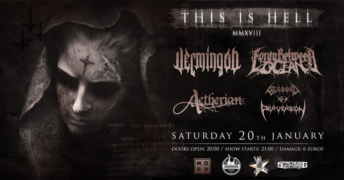 This is Hell: Η εγχώρια extreme metal σκηνή έχει το μεγάλο ραντεβού της τον Ιανουάριο - Roxx.gr