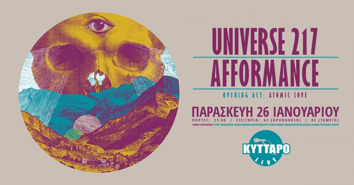Universe217 και Afformance συναντιούνται στο Κύτταρο Live - Roxx.gr