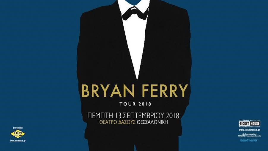 O Bryan Ferry τον Σεπτέμβριο στο Θέατρο Δάσους στην Θεσσαλονίκη - Roxx.gr
