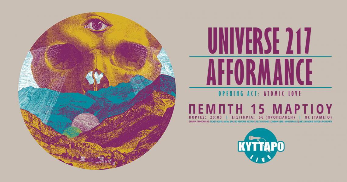 Αυτή την εβδομάδα η αναβληθείσα συναυλία των Universe217 + Afformance στο Κύτταρο - Roxx.gr