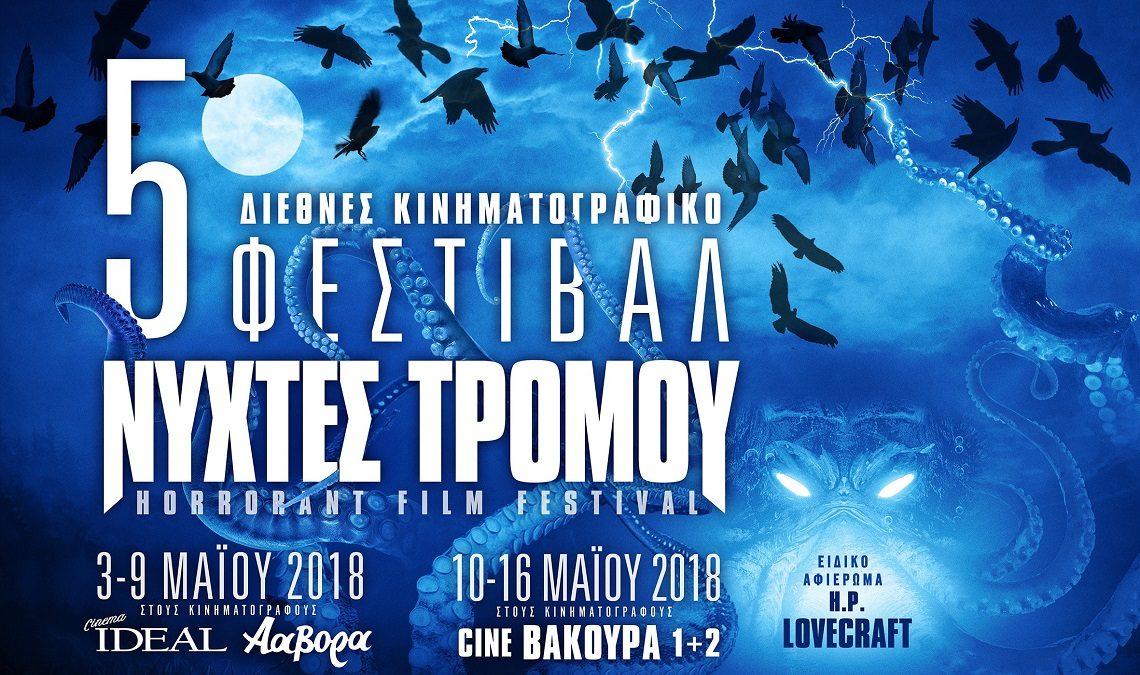 Νύχτες τρόμου: Το πρώτο κύμα τρόμου έφτασε! Γνωρίστε τις πρώτες 12 ταινίες - Roxx.gr