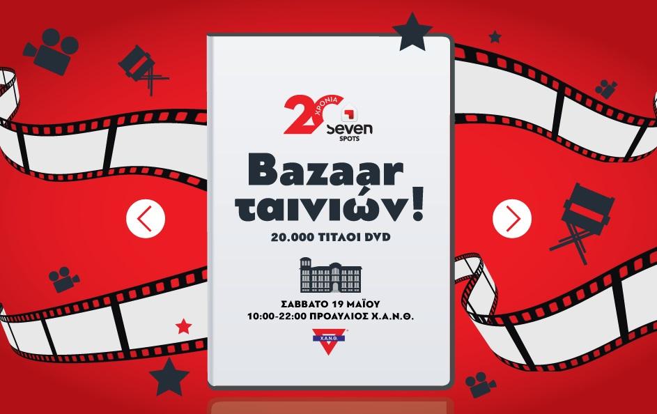 Bazaar Ταινιών από τα Seven Spots για τα 20 χρόνια λειτουργίας! - Roxx.gr