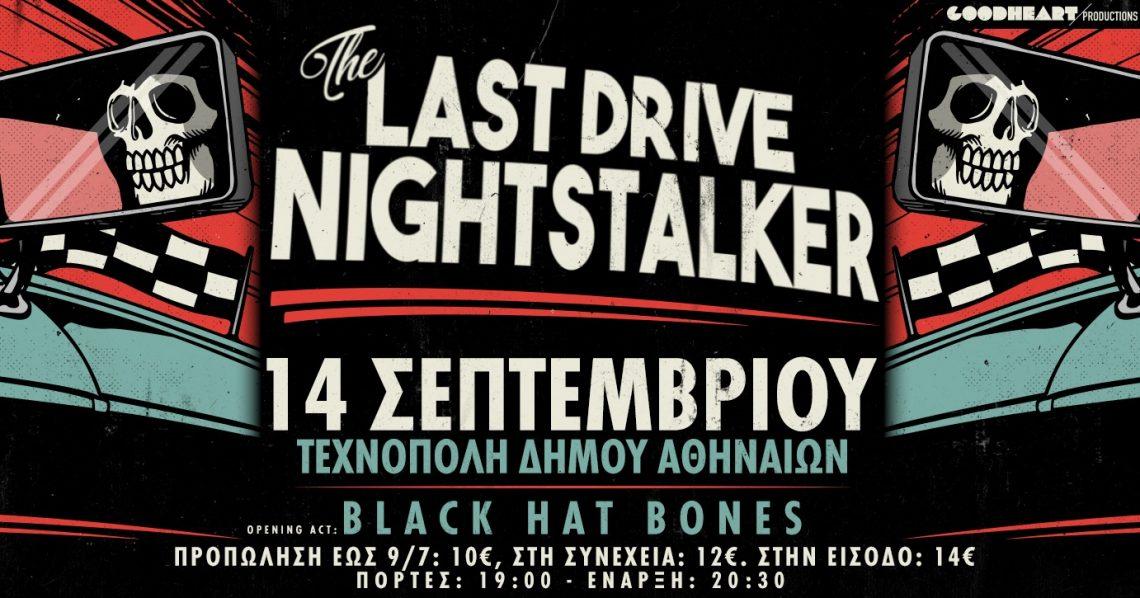 The Last Drive και Nightstalker ζωντανά τον Σεπτέμβριο στην Τεχνόπολη - Roxx.gr