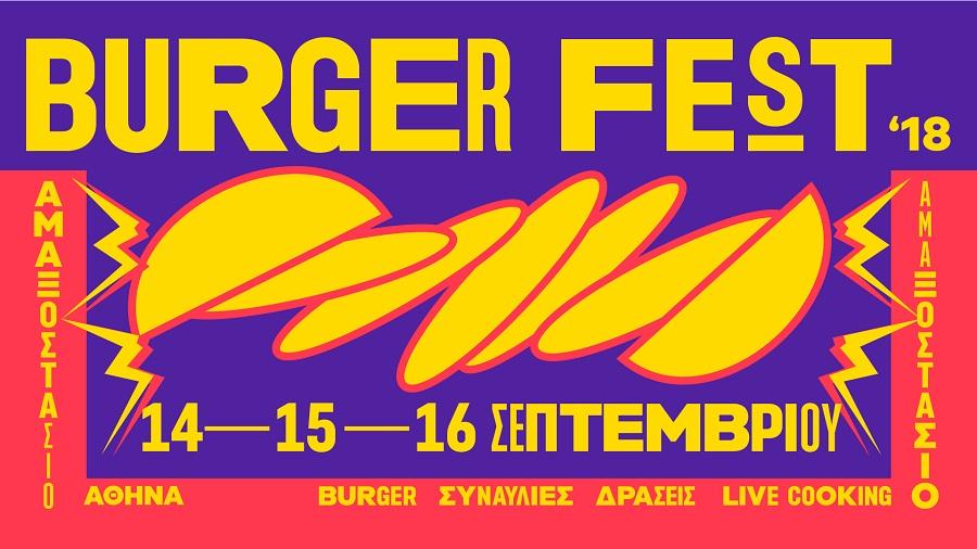 To πρόγραμμα των συναυλιών στο Burger Fest της Αθήνας - Roxx.gr