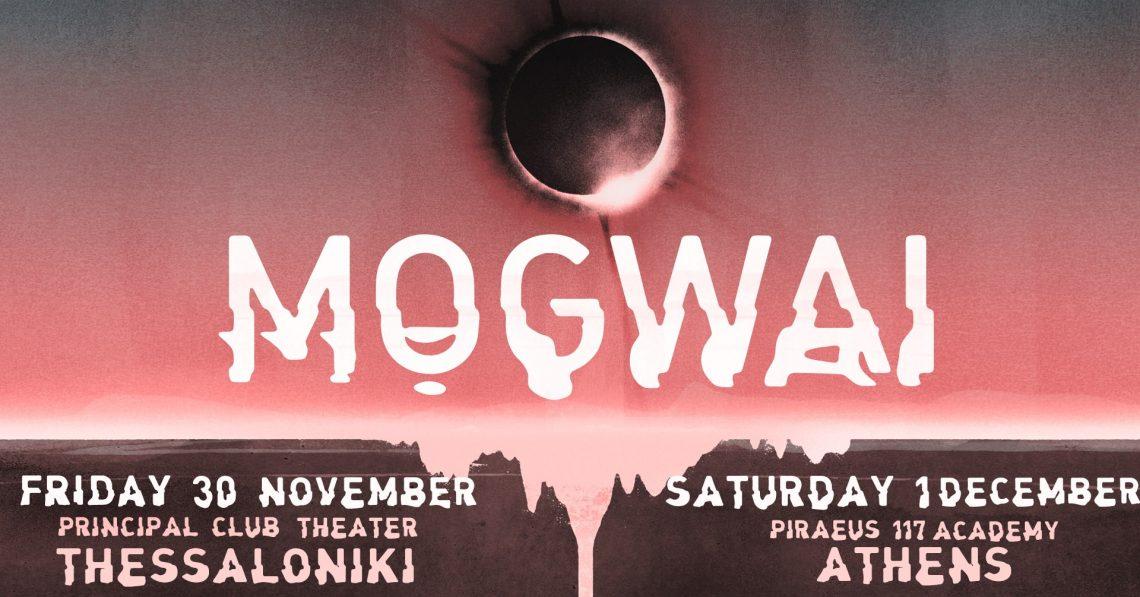 Oι Mogwai επιστρέφουν στην Ελλάδα για δύο συναυλίες - Roxx.gr