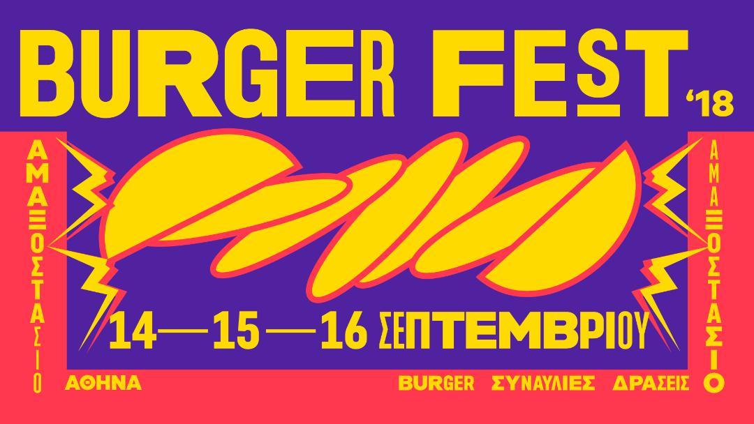 Burger Fest: Όλες οι λεπτομέρειες για τη διοργάνωση της Αθήνας - Roxx.gr