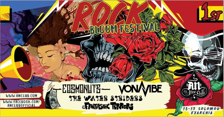 Rock Bloom Fest: Tο φεστιβάλ που βουτάει βαθιά στα άδυτα της διαφορετικότητας! - Roxx.gr
