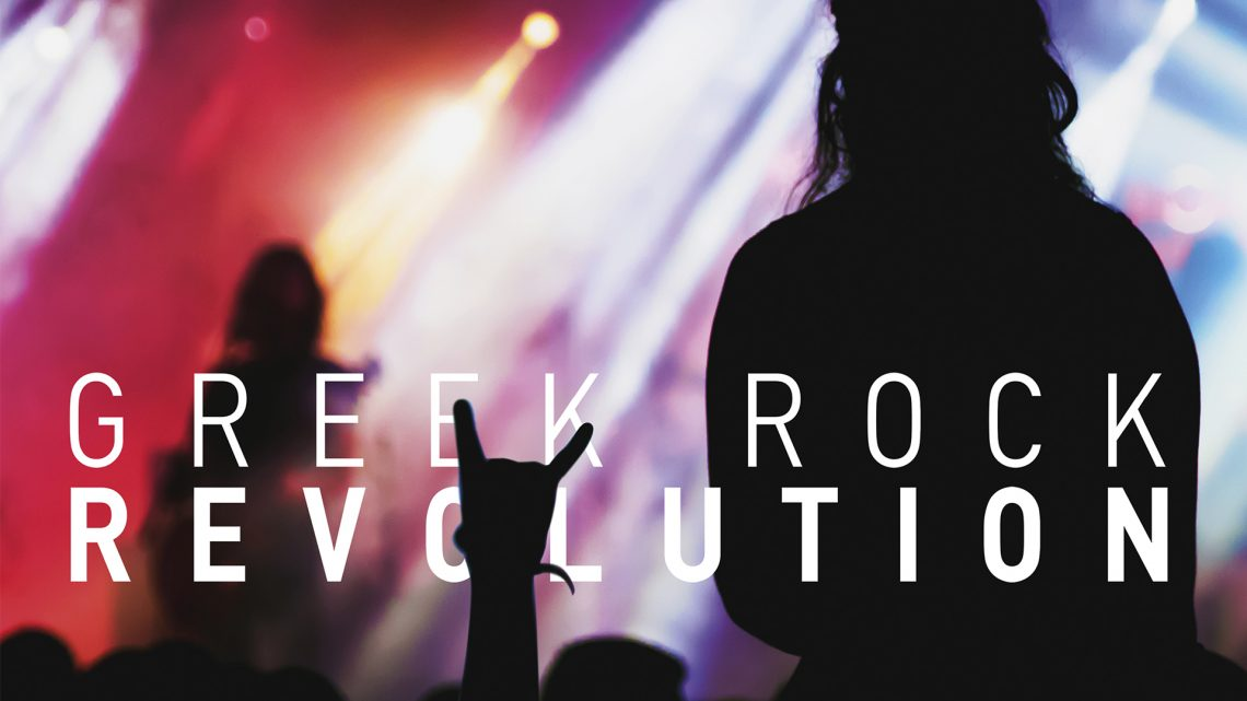 Greek Rock Revolution: Αυτό είναι το πρώτο trailer του ντοκιμαντέρ για την ελληνική σκήνη - Roxx.gr