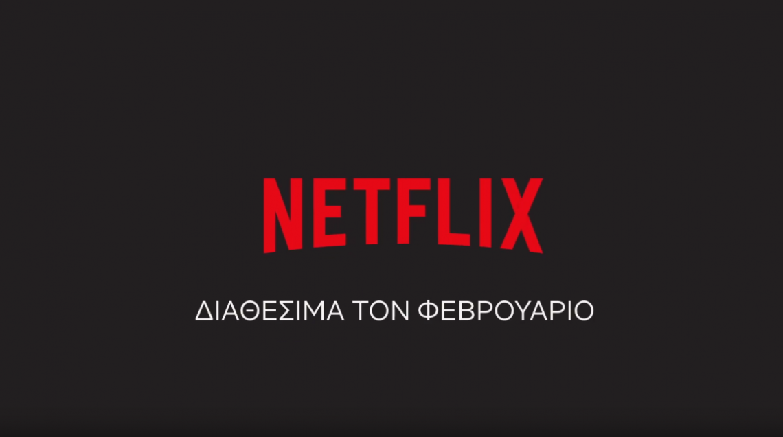 Καταιγισμός νέων κυκλοφοριών και τον Φεβρουάριο στο Netflix - Roxx.gr