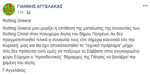 http://roxx.gr/wp-content/uploads/2019/03/aggelakas-facebook.jpg