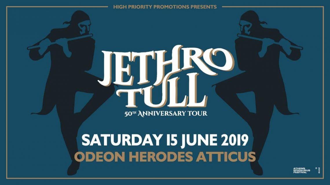 Την Τρίτη θα ξεκινήσει τελικά η προπώληση για τη συναυλία των Jethro Tull στη Ηρώδειο - Roxx.gr