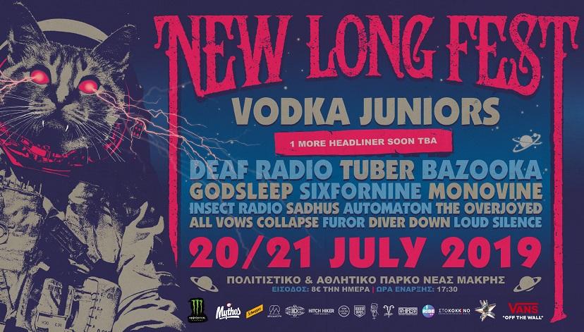 Το New Long Festival επιστρέφει μεγαλύτερο από ποτέ - Roxx.gr