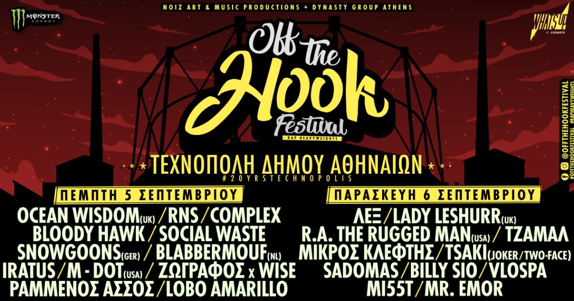 Το μεγαλύτερο hip hop φεστιβάλ έρχεται τον Σεπτέμβριο στην Τεχνόπολη! - Roxx.gr