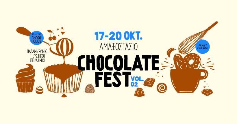 Ο… πειρασμός του ChocolateFest επιστρέφει για ένα μεγαλύτερο τετραήμερο! - Roxx.gr