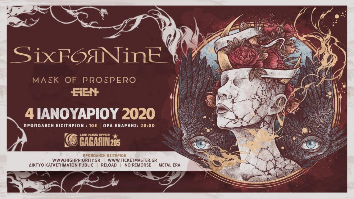 Οι SiΧforNinE υποδέχονται το 2020 στο Gagarin - Roxx.gr