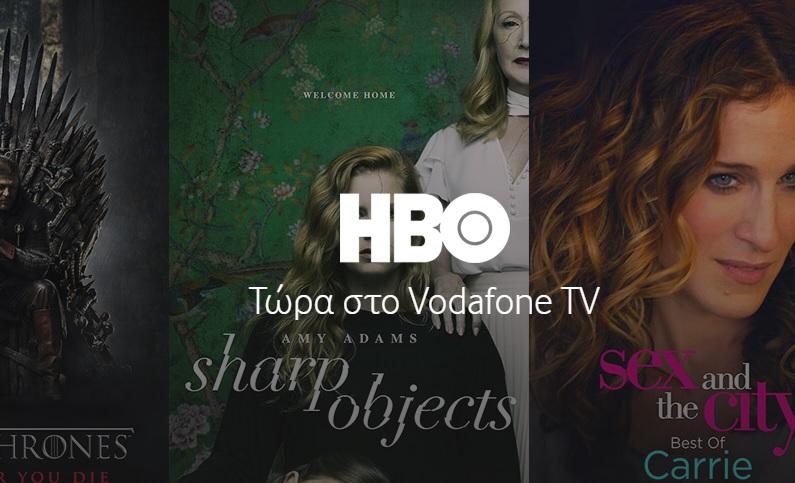 To Vodafone TV φέρνει το HBO στην Ελλάδα και θα είναι διαθέσιμο πλέον σε όλους - Roxx.gr