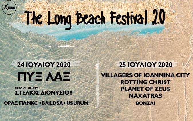 Long Beach Festival: Οι τελευταίες λεπτομέρειες και οι ώρες των εμφανίσεων - Roxx.gr
