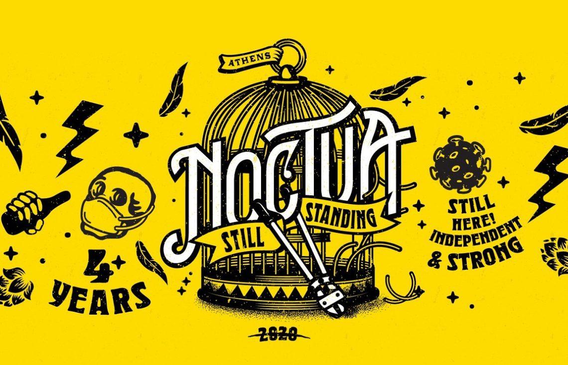 Noctua: Σύμβολο της Αθήνας και της πρώτης craft μπύρας της - Roxx.gr