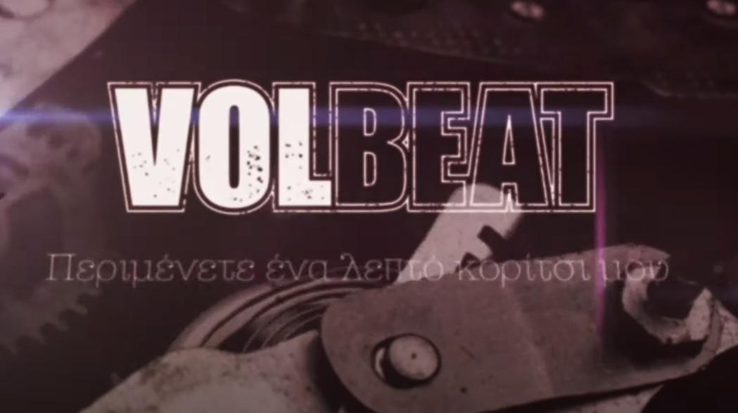 Δύο νέα τραγούδια από τους Volbeat – Και στα ελληνικά οι στίχοι στο ένα! - Roxx.gr
