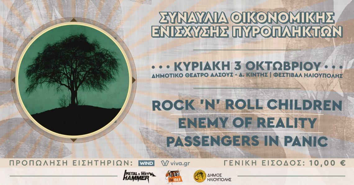Συναυλία Οικονομικής Ενίσχυσης Πυρόπληκτων: Rock'n'Roll Children   Enemy of Reality   Passengers in Panic - Roxx.gr